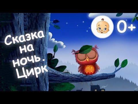 Мультфильм для сна девочкам