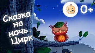 #Мультик #перед #сном для самых маленьких  #Спокойной #ночи В хорошем качестве без