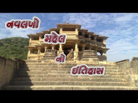 નવલખો મહેલ નો ઇતિહાસ || History Of Navlakha Mahal