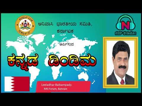 Kannada Dindima    NRI Forum- Bahrain    Leeladhar Baikampady