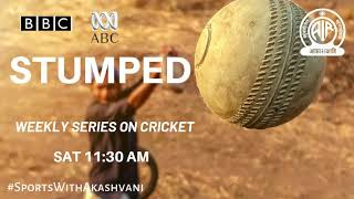 Stumped | Weekly Cricket Series | BBC | ABC | AIR - 6th July 2019