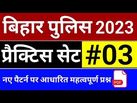 Bihar Police Constable Practice Set 3 | Bihar Police Previous Question Paper In Hindi | बिहार पुलिस
