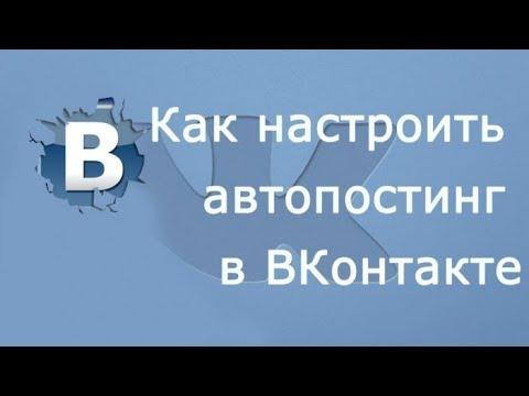 VKdog - Автопостинг во VKontakte. ВК автопостинг
