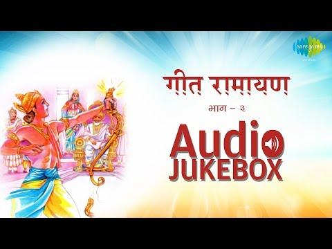 Geet Ramayana (Vol. 3) | Popular Marathi Songs | Audio Jukebox