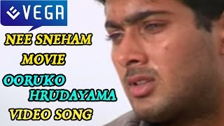 Ooruko Hrudayama Video Song - Nee Sneham Movie