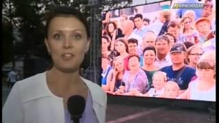 В Краснодаре прошел концерт в честь Дня образования Кубани(, 2015-09-11T20:36:00.000Z)