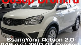 SsangYong Actyon 2017 2.0 (149 л.с.) 2WD AT Comfort - видеообзор