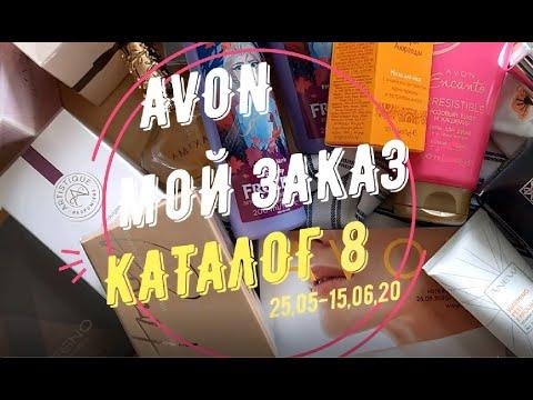 Avon Мой заказ КАТАЛОГ 8/2020 #Распаковка