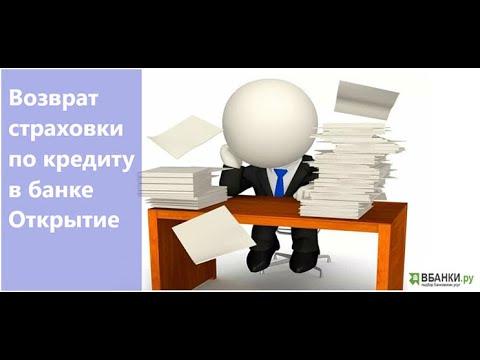 Возврат страховки по кредиту в банке Открытие (полис от РосГосстрах)