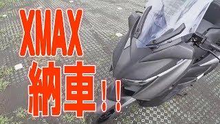【XMAX】No.1 納車帰りに高速道路を走ってしまう&プチインプレ