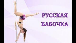 Русская Бабочка - видео урок Pole Dance