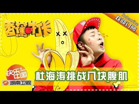 《香蕉打卡》第1课20160417: 海涛腹肌大作战 范冰冰下厨力挺 Banana Go EP.1【湖南卫视官方高清版】