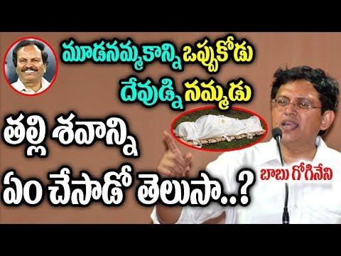 దొంగ డాక్టర్ల బాగోతాన్ని బయట పెట్టిన బాబు గోగినేని జీవిత రహస్యాలు||Babu gogineni ReaL life Character