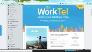 workle реальная работа в интернете