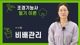 31강 조경기능사 필기 이론 비배관리 (154~156p…