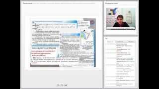 УМК издательства «ДРОФА» по географии как инструмент реализации требований ФГОС