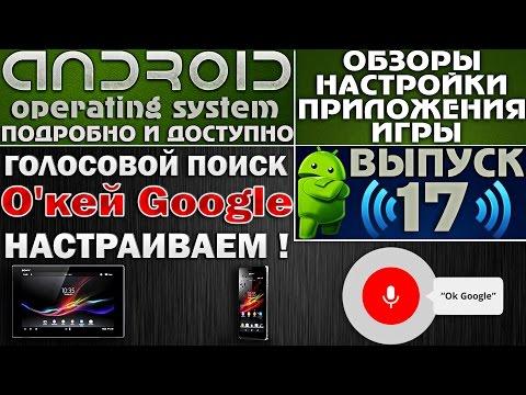 Вопрос: Как отключить голосовые команды Окей, Google на Android устройстве?
