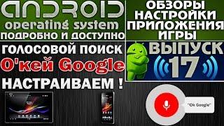 Андроид : Голосовой поиск - О'кей Google - НА смартфонах и планшетах - НАСТРОЙКА !(Поддержите развитие канала, пожалуйста не блокируйте рекламу. -------- В этом уроке мы разберём и настроим,..., 2014-11-21T22:50:27.000Z)