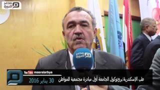 مصر العربية |  طب الإسكندرية:بروتوكول الجامعة أول مبادرة مجتمعية للمواطن