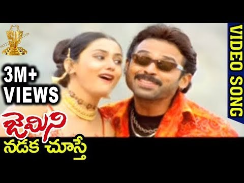 Gemini Telugu Movie Songs | Nadaka Chusthe Song | Venkatesh | Namitha | Brahmanandam
