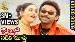 Gemini Telugu Movie Songs | Nadaka Chusthe Song | Venkatesh | Namitha | Brahmanandam