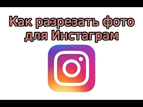 Как разрезать фото для Инстаграм на 9 частей