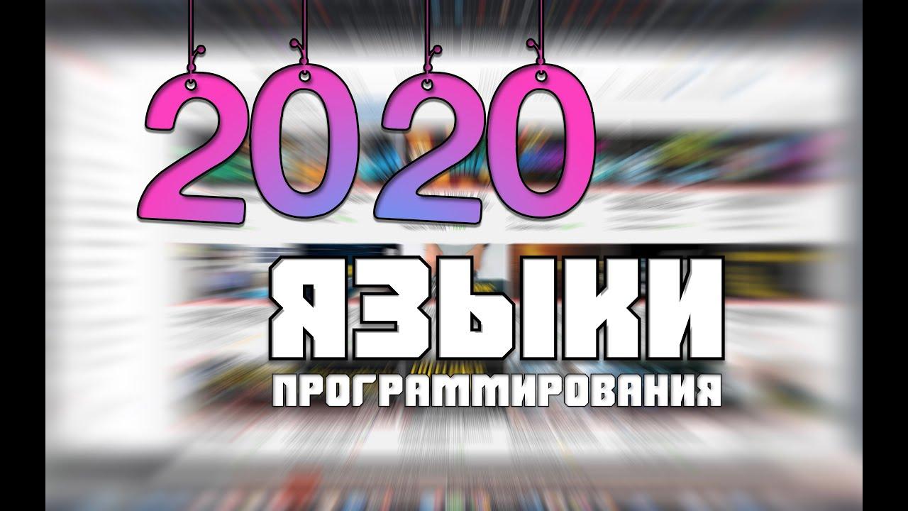 Какие языки программирования учить в 2020? Рейтинг языков программирования