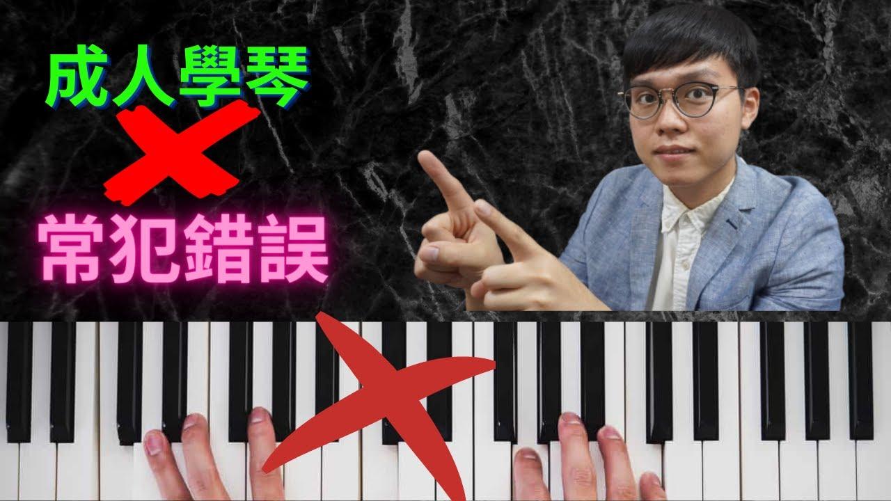 Youtube 鋼琴教學
