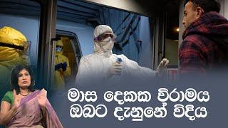 මාස දෙකක විරාමය ඔබට දැනුනේ විදිය | Piyum Vila | 11 - 05 - 2020 | Siyatha TV Thumbnail