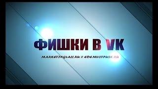 ФИШКИ ДЛЯ ВК ВЫПУСК 1 для турфирмы(, 2014-10-18T19:36:14.000Z)