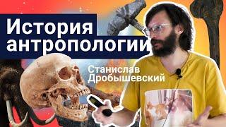 Стань учёным!   История антропологии – Станислав Дробышевский