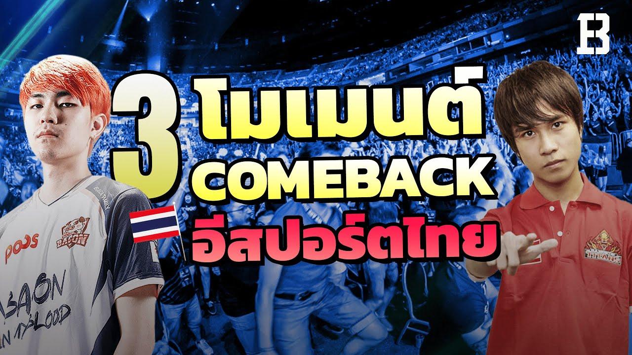 3 เหตุการณ์ Comeback ที่น่าจดจำของวงการอีสปอร์ตไทย