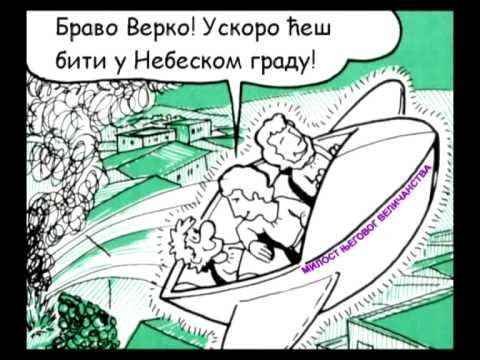 Put Izbeglice (cirilica)