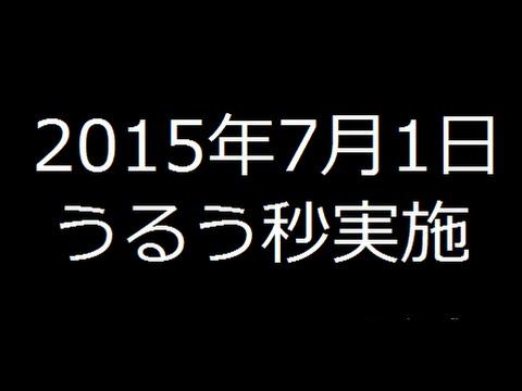 2015/07/01 [うるう秒の瞬間]117時報の音声