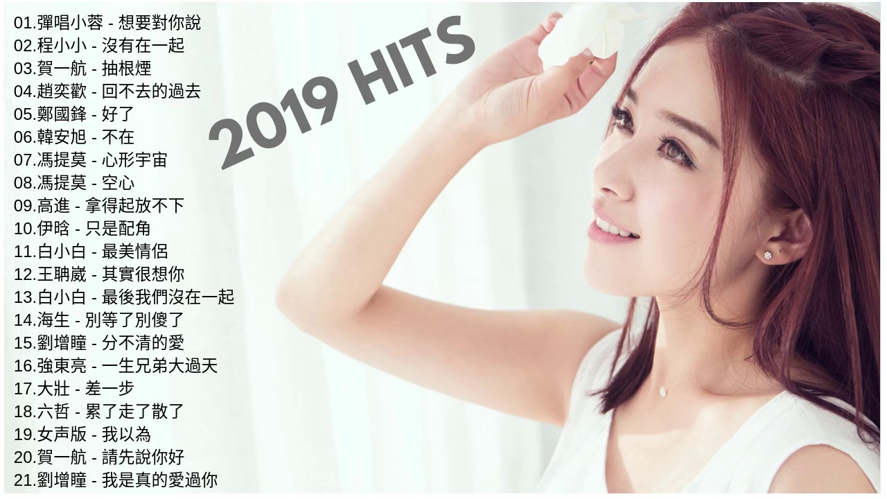 Top Chinese Songs 2019: Best Chinese Music Playlist (Mandarin Chinese Song 2019) - HIT SONGS # 2