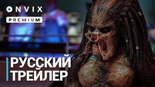 Хищник | Русский трейлер №3 (дублированный) | Фильм [2018]