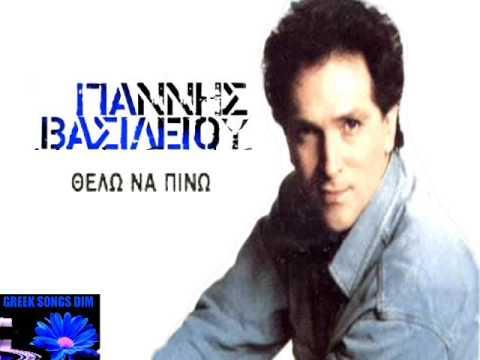 Thelo na pino Giannis Vasiliou / Θέλω να πίνω Γιάννης Βασιλείου