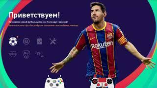 eFootball PES 2021: Первый взгляд, меню настроек, пробная игра