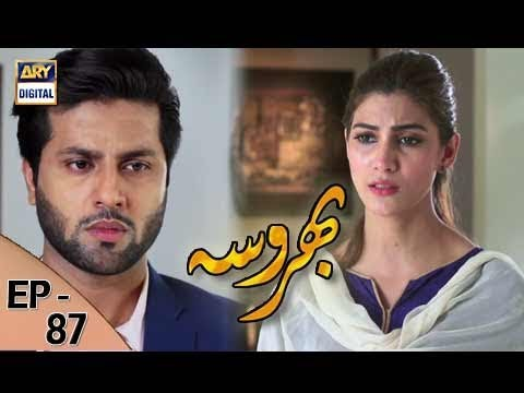 Bharosa - Ep 87 - 11th September  2017 - ARY Digital Drama