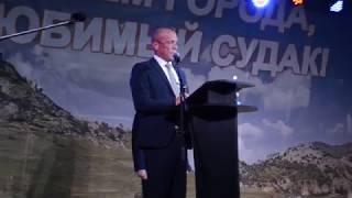 Поздравление Администрации с Днём Города. Судак. Крым 2018
