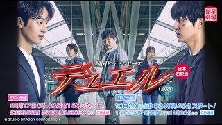デュエル~愛しき者たち~ 第6話