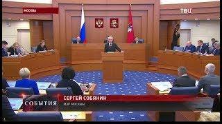 Смотреть видео ТВЦ: Сергей Собянин назвал приоритеты развития Москвы на ближайшие годы онлайн