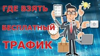 Где взять бесплатный трафик   Начать свой заработок в сети новичку   Источники