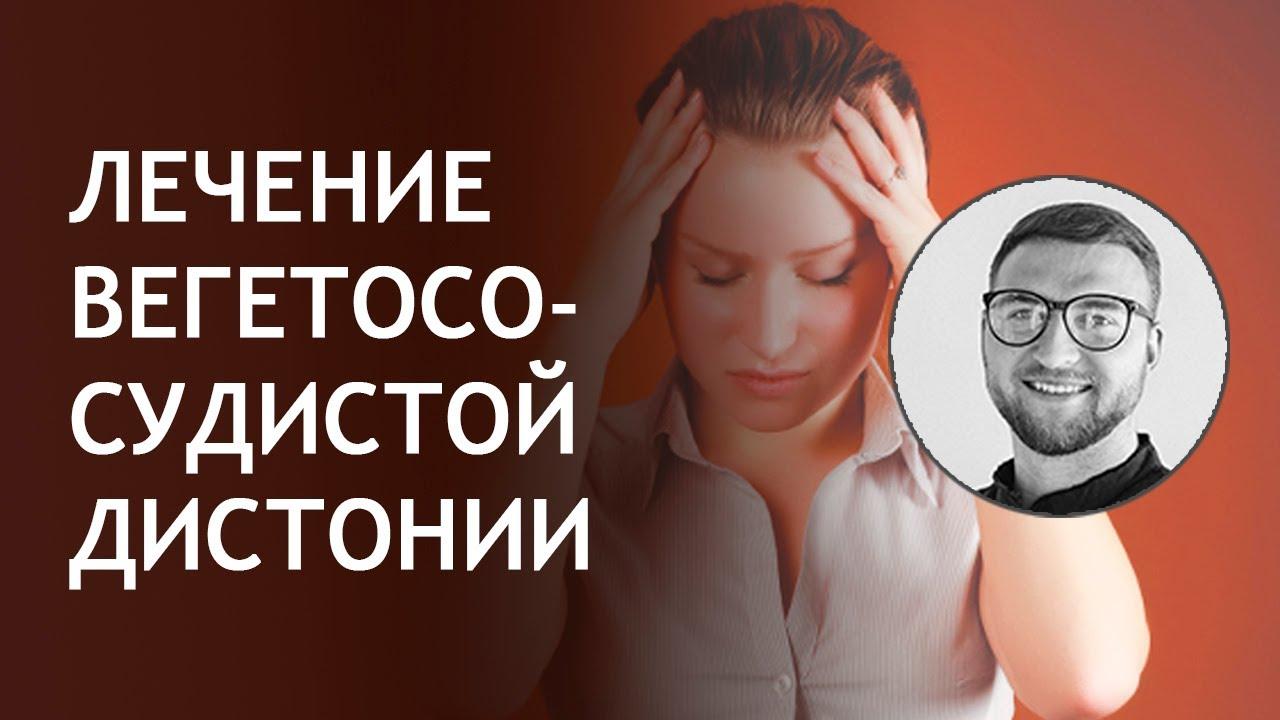 Вегето сосудистая дистония   панические атаки всд   симптомы причины лечение как вылечить