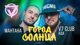 V7 CLUB - Город Солнца (official music video)