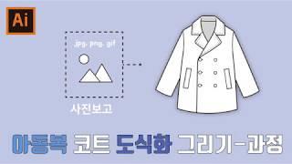 [패션테이블] 아동복 도식화 사진보고 그리기Fashio…