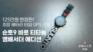 125만원 리미티드 에디션! 최장 배터리 성능 스포츠 GPS 시계 순토9 바로 티타늄 앰배서더 에디션! [4K]
