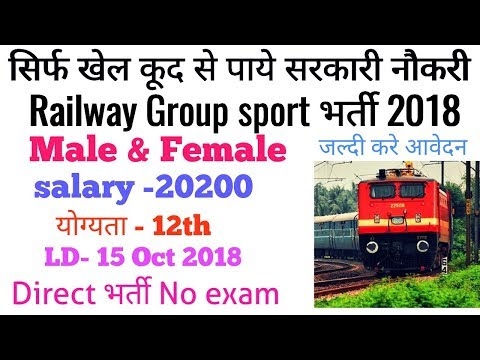 SPORTS QUOTA RECRUITMENT 2018-19 Northern Railway 2018, Apply of Group C under Sports Quota