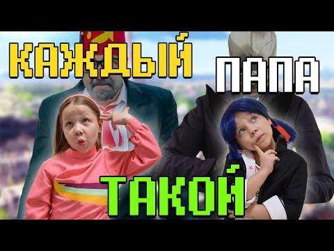 КАЖДЫЙ ПАПА ТАКОЙ! Папа МЭЙБЛ ПАЙНС, МАРИНЕТТ и ВЭНДИ! Родители МОНСТР ХАЙ! In real life funny video