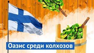 Фото Посольство Финляндии уголок Европы в Москве